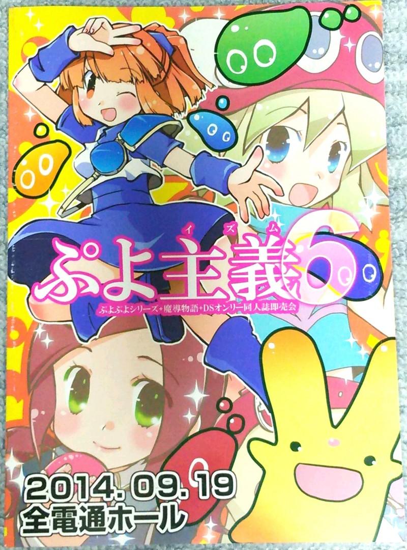 ぷよ主義6