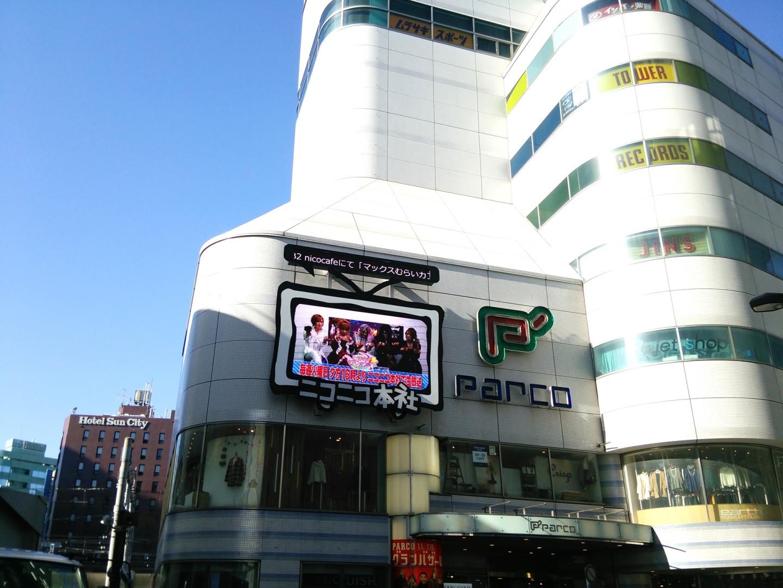 ニコニコ本社めぐり(2)