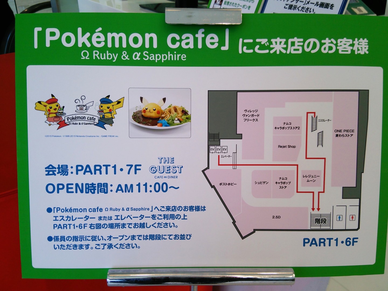 ポケモンカフェ会(03)