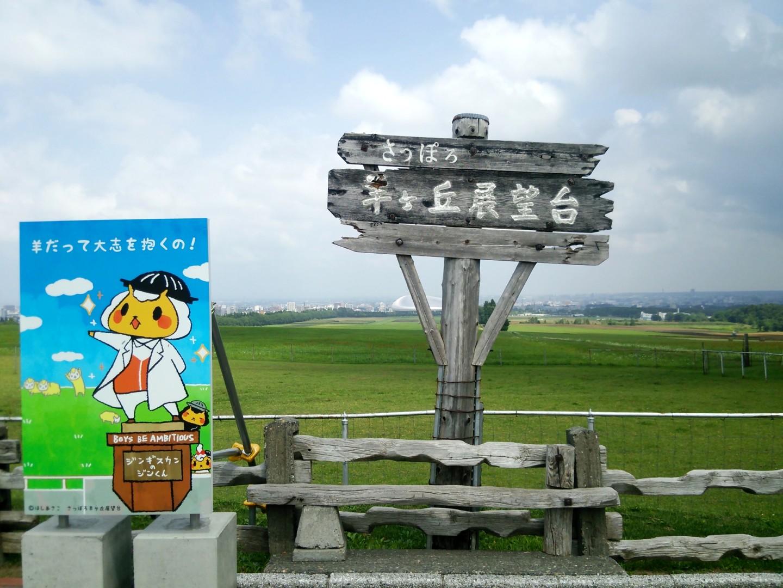北海道_最終日(1)