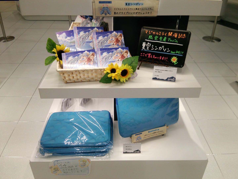 北海道_最終日(33)