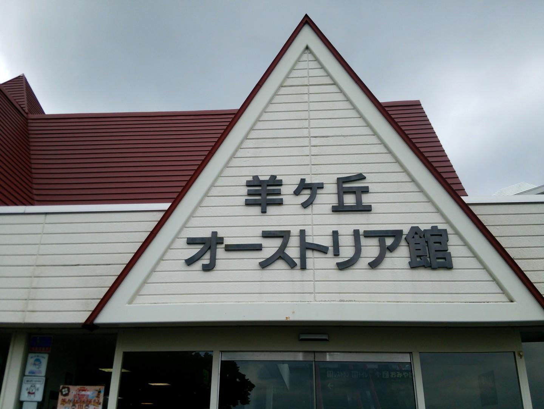 北海道_最終日(6)