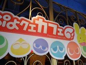 ぷよクエカフェ会in池袋(11)