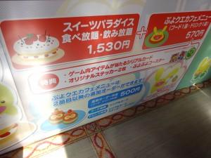 ぷよクエカフェ会in池袋(12)