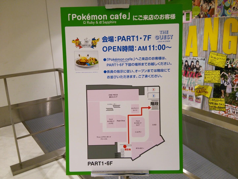 ポケモンカフェ会(04)