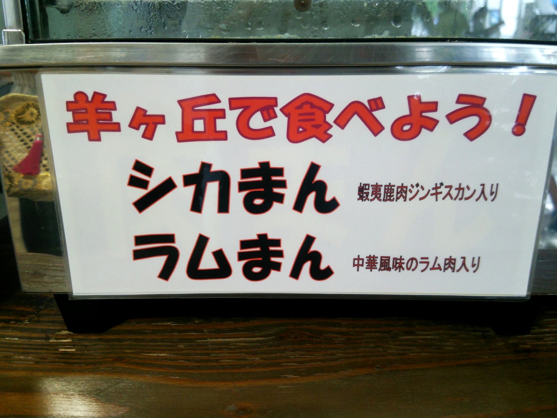 北海道_最終日(4)