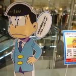 KMのコミュニティ おそ松さんコラボを見に行く会