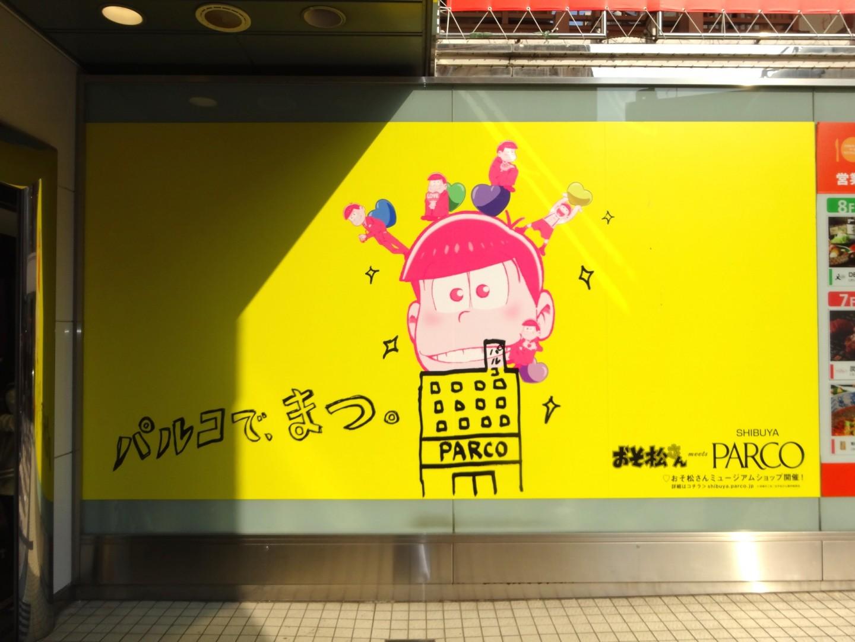 渋谷会(45)