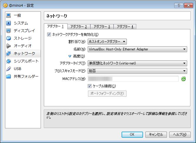 MACアドレスの変更