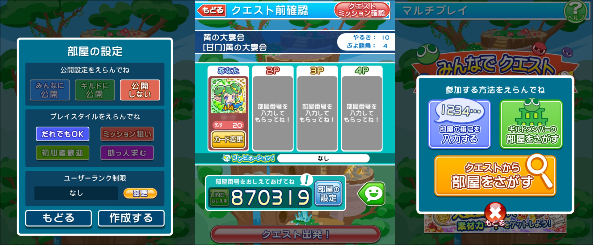 ぷよクエで複数アカウント