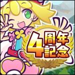 ぷよクエが4周年を迎え、ユーザー達から記念イラストが集結!