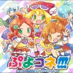 【ぷよコネ2018】ぷよぷよ・魔導物語シリーズのオンリーイベント「ぷよコネ!!!」が開催