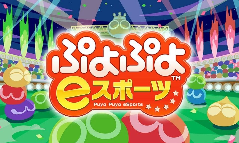 ぷよぷよeスポーツが発売決定