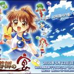 【画像まとめ】仙台で開催されたぷよぷよオンリーイベント「魔導師の宴」