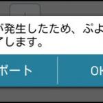 【炎上】ぷよぷよクエスト、アップデートを中断したらアプリが起動しなくなる不具合を抱えたままギルド協力イベント開催 参加できなくて困る人やログインボーナスを受け取れなくて困る人が多数