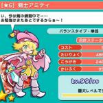【ぷよクエ】シークレットキャラ「剣士アミティ」登場 パズドラの曲芸士並みの強さでガチャするユーザ急増