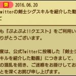 【ぷよクエ】剣士シグのダメージが5倍になる公式動画が物議を醸すものの、実際は運営の開発環境のみだったため補填へ