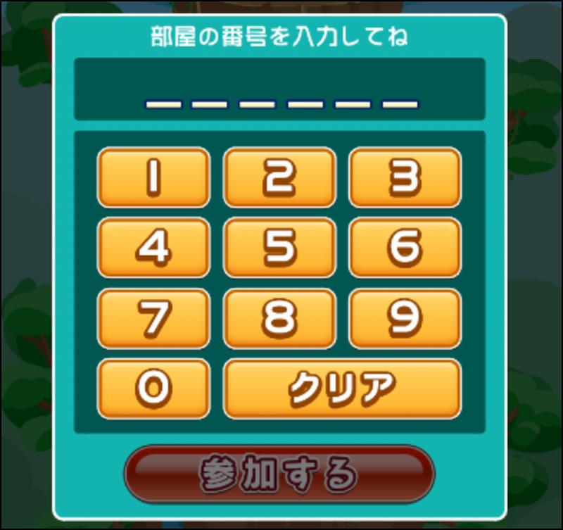 部屋番号入力画面
