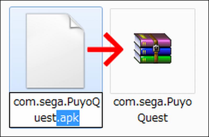 ぷよぷよ!!クエスト apkファイルを解凍