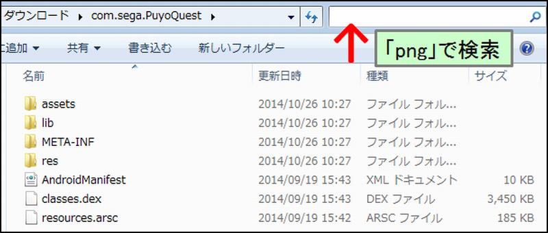 ぷよぷよ!!クエスト ファイル検索 width=