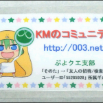 「KMR@干物」ラミネートカードを作ってみた