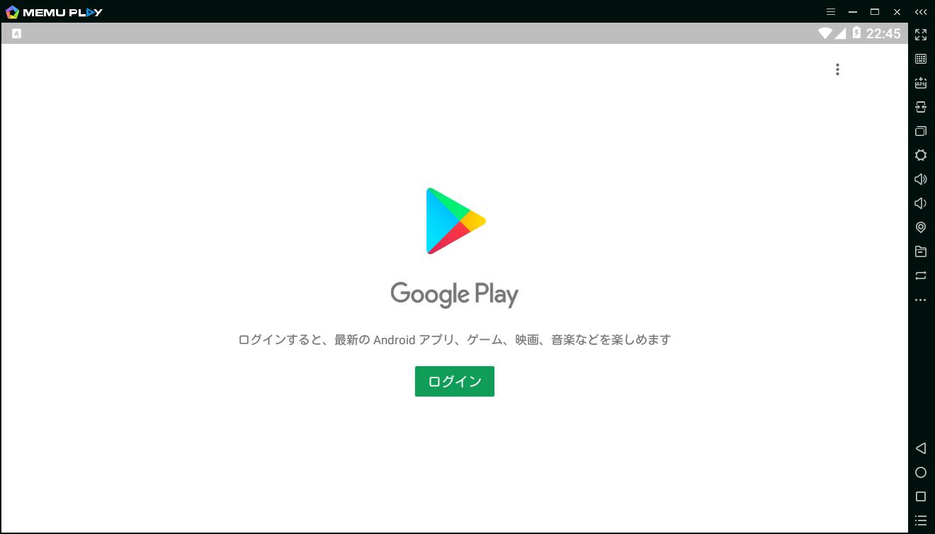 Androidエミュレータ「MEmu」
