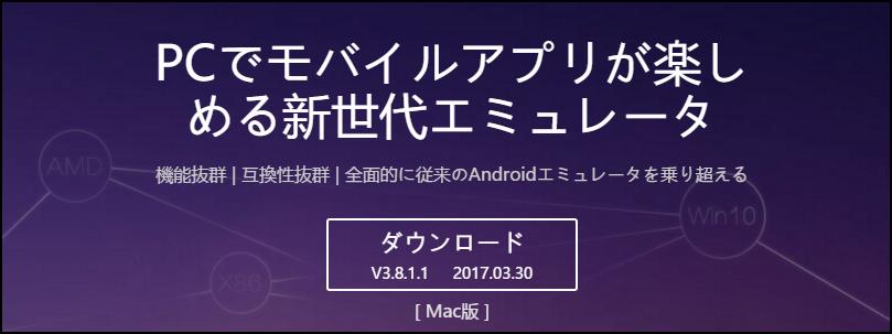 パソコンで「ぷよぷよ!!クエスト」をプレイする方法01