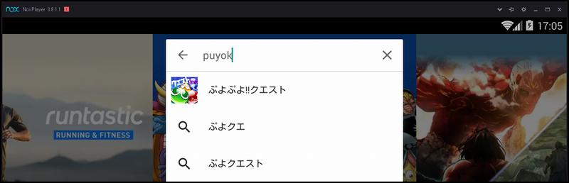 パソコンで「ぷよぷよ!!クエスト」をプレイする方法04