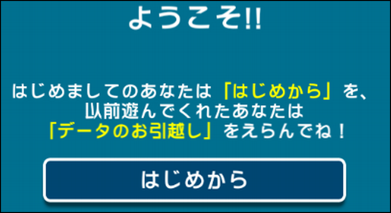 パソコンで「ぷよぷよ!!クエスト」をプレイする方法05