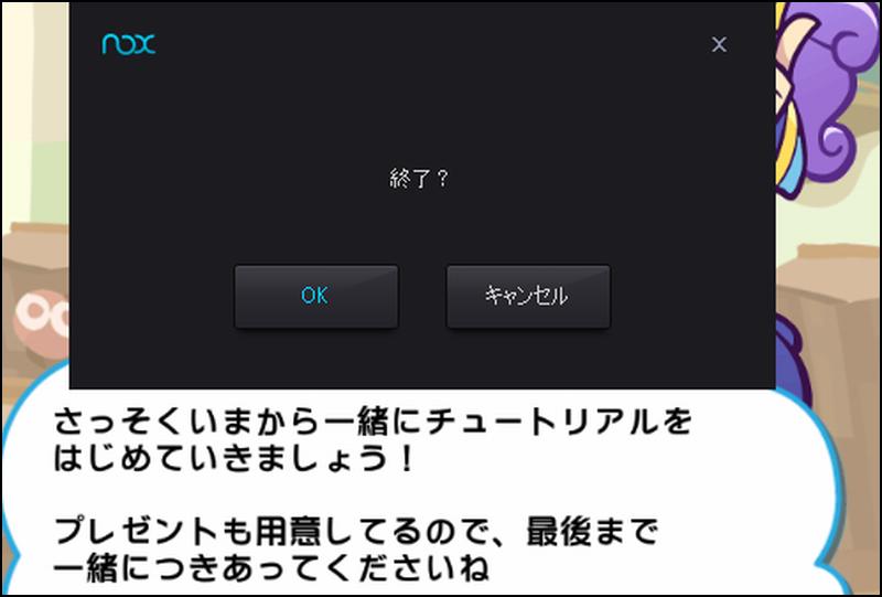 パソコンで「ぷよぷよ!!クエスト」をプレイする方法07