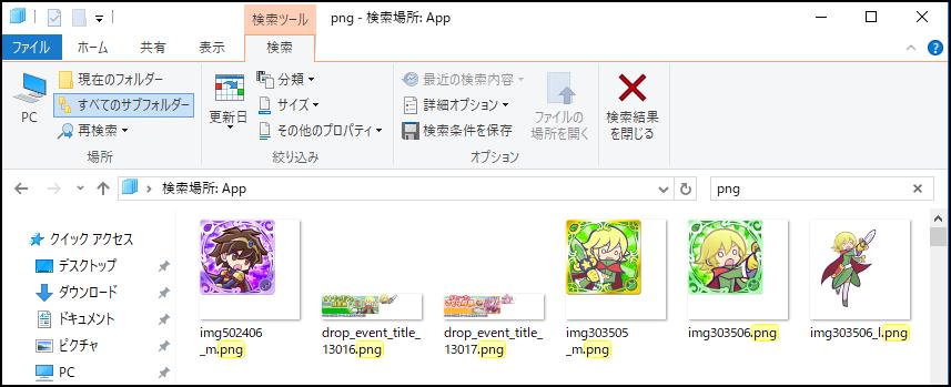パソコンで「ぷよぷよ!!クエスト」をプレイする方法17