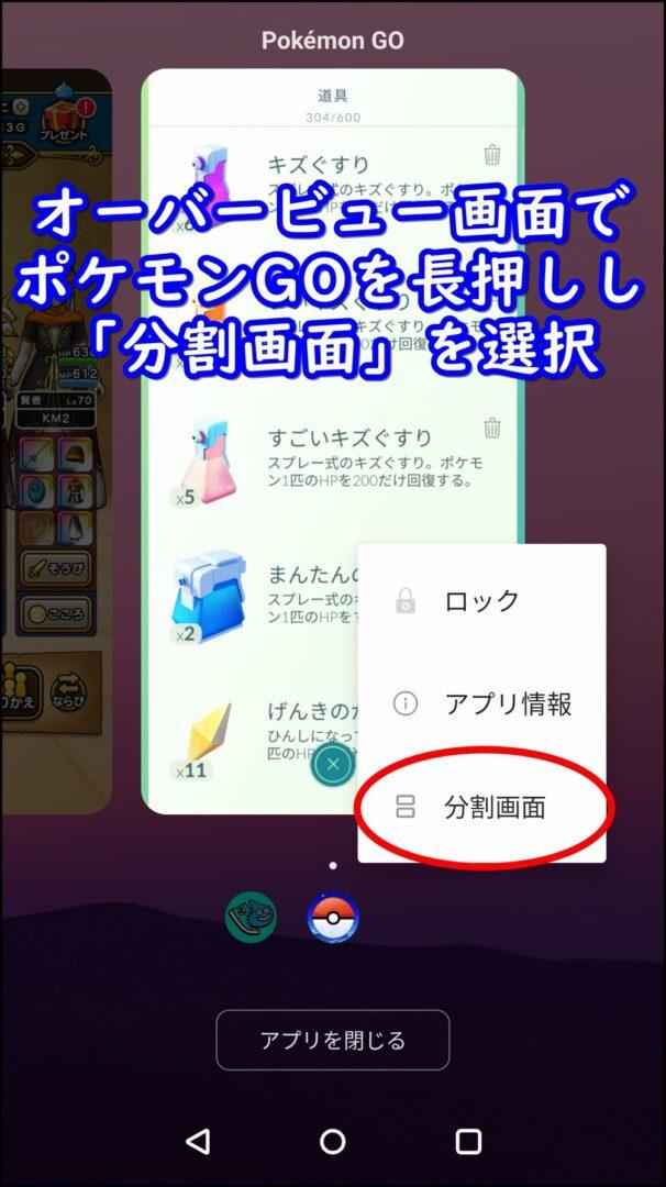 オーバービュー画面でポケモンGOを長押しし「分割画面」を選択
