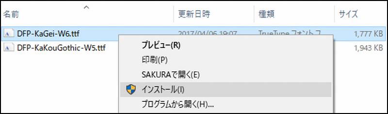ぷよクエで使用されている2つのフォント