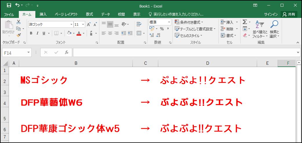 ぷよクエのフォントを任意のソフトで使用