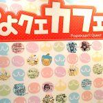 原宿の「ぷよクエカフェin 2.5 SPINNS カフェ」に行ってきた
