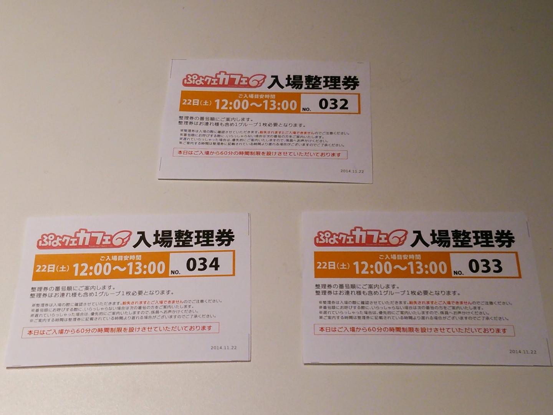 ぷよクエカフェ会 (2)