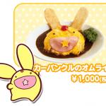 ぷよクエカフェが9月27日~11月30日の期間限定でオープン!反響まとめ