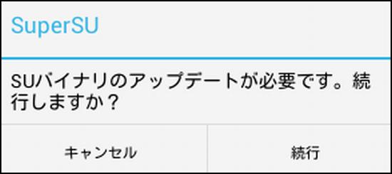 ぷよぷよクエストをパソコンで遊ぶ方法_起動不可対策02