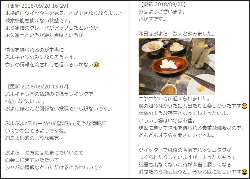 ぷよキャンの記事ページが更新される