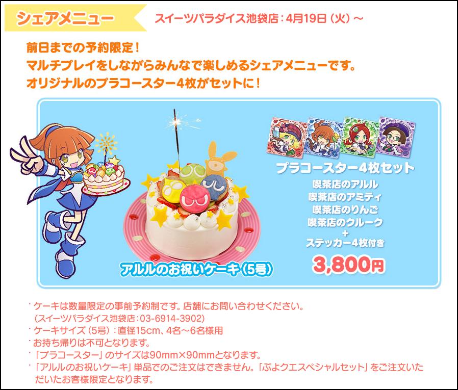 ぷよクエカフェのシェアケーキ
